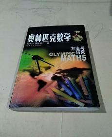 奥林匹克数学:方法与研究