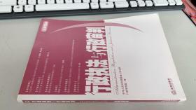 行政执法与行政审判(2005年第4集)(总第16集)