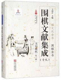 围棋文献集成(18)