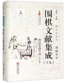 围棋文献集成:十九