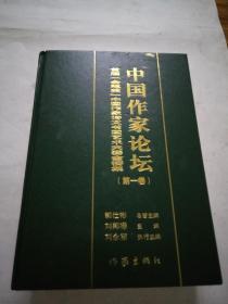 中国作家论坛 首届【金笔奖】中国作家诗文书画艺术大赛金榜集