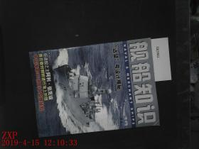 舰船知识 2006.12