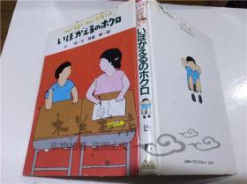 原版日本日文书いはガえるの木クロ  辻邦  株式会社佼成出版社 1989年9月 大32开硬精装