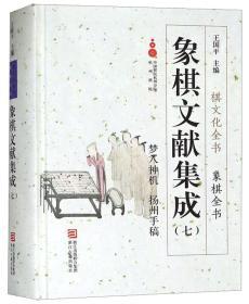 象棋文献集成7:梦入神机扬州手稿
