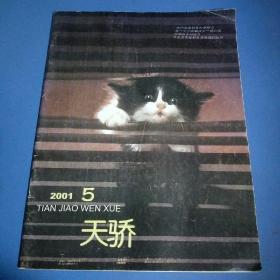 天骄文学。2001年第五期。(本杂志是由通辽市文学艺术界联合会主办。)