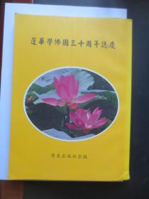莲华学佛园三十周年志庆