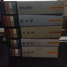 世界数学奥林匹克解题大辞典:5本合售