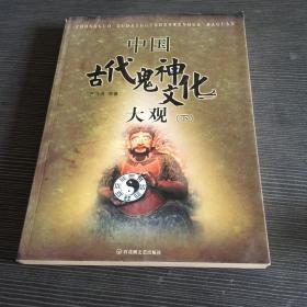 中国古代鬼神文化大观,下