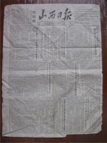 山西日报  1955年7月4日  第2236号  肃清一切暗藏的反革命分子
