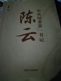 中央纪委第一书记陈云