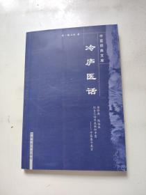 中国经典文库 冷庐医话