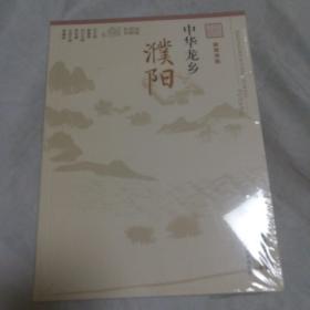中华龙乡(濮阳融媒体版)/记忆中原丛书