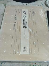 西岳华山庙碑:汉 隶书