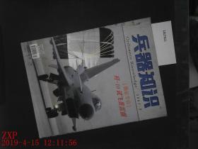 兵器知识 2007.2
