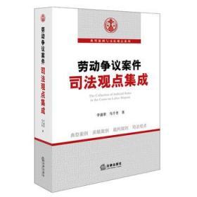 劳动争议案件司法观点集成 正版 李盛荣,马千里  9787519705565