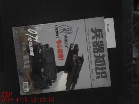 兵器知识 2007.11