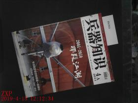 兵器知识 2011.4A