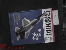 兵器知识 2011.1A