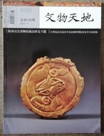 文物天地(2018年第8期)一陕西历史博物馆典藏精品,专题。