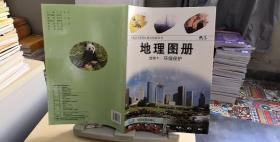 9787503169762 地理图册 选修6环境保护