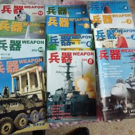 兵器(2003年全年1--12期)