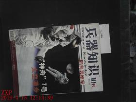 兵器知识 2008.10B