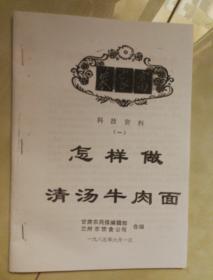 怎样做清汤牛肉面【4页复印件】