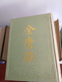 全唐诗全唐诗索引(全3册)