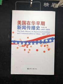 美国在华早期新闻传播史(1827-1872) 作者 邓绍根  签名!
