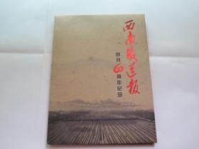 邮折:西南铁运报创刊60周年纪念
