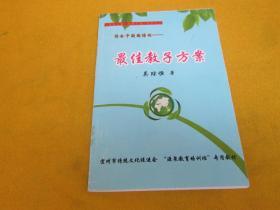 符合中国国情的——最佳教子方案