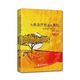 新书--当费洛伊德遇见佛陀:心理治疗师对话 佛学智慧