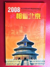 北京申办2008年奥运会成功纪念邮册