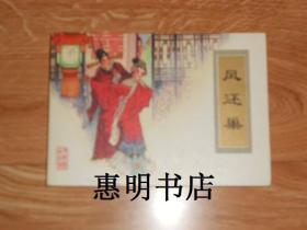 连环画:凤还巢(根据传统戏曲改编)[50开 发行量:3000册 95品].