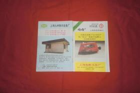 1988年旅客列车时刻表(十月十一日起实行)//  【购满100元免运费】
