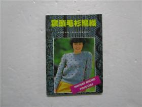 1982年版《套头毛衫编织》