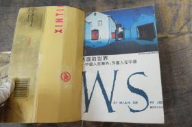 外面的世界--中国人的海外,外国人在中国