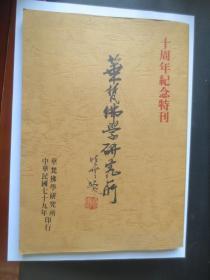 华梵佛学研究所 十周年纪念特刊