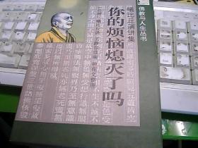 佛教与人生丛书:你的烦恼熄灭了吗