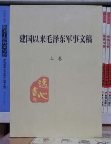 建国以来毛泽东军事文稿(全三册)