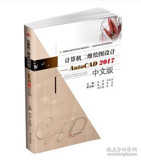 计算机二维绘图设计:AutoCAD2017中文版