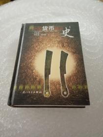 中国货币理论史 (精装)