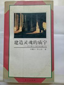 建造灵魂的庙宇:西方著名心理学家荣格评传