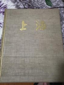 《上海》上海画册