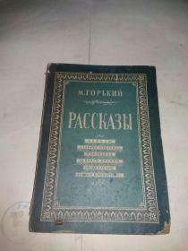 英文版《高尔基短篇小说集》1950年