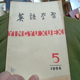 1966年5期《英语学习》有毛主席语录