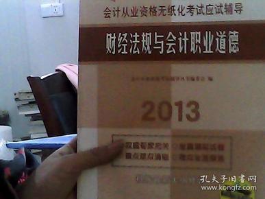 """""""临门一脚""""考试系列辅导丛书·会计从业资格无纸化考试应试辅导:财经法规与会计职业道德(2013)"""