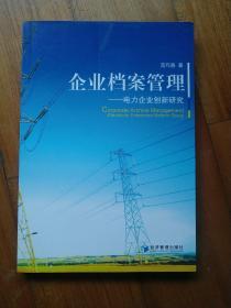企业档案管理:电力企业创新研究
