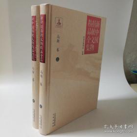 新中国捐献文物精品全集(马衡卷  全2册  全新正版)