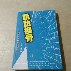 脱胎换骨(湖南省职务犯改造纪实)一版一印,仅印8000册